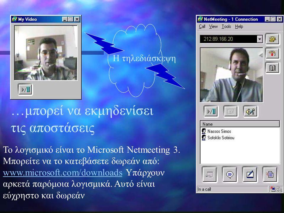 H τηλεδιάσκεψη …μπορεί να εκμηδενίσει τις αποστάσεις Το λογισμικό είναι το Microsoft Netmeeting 3.