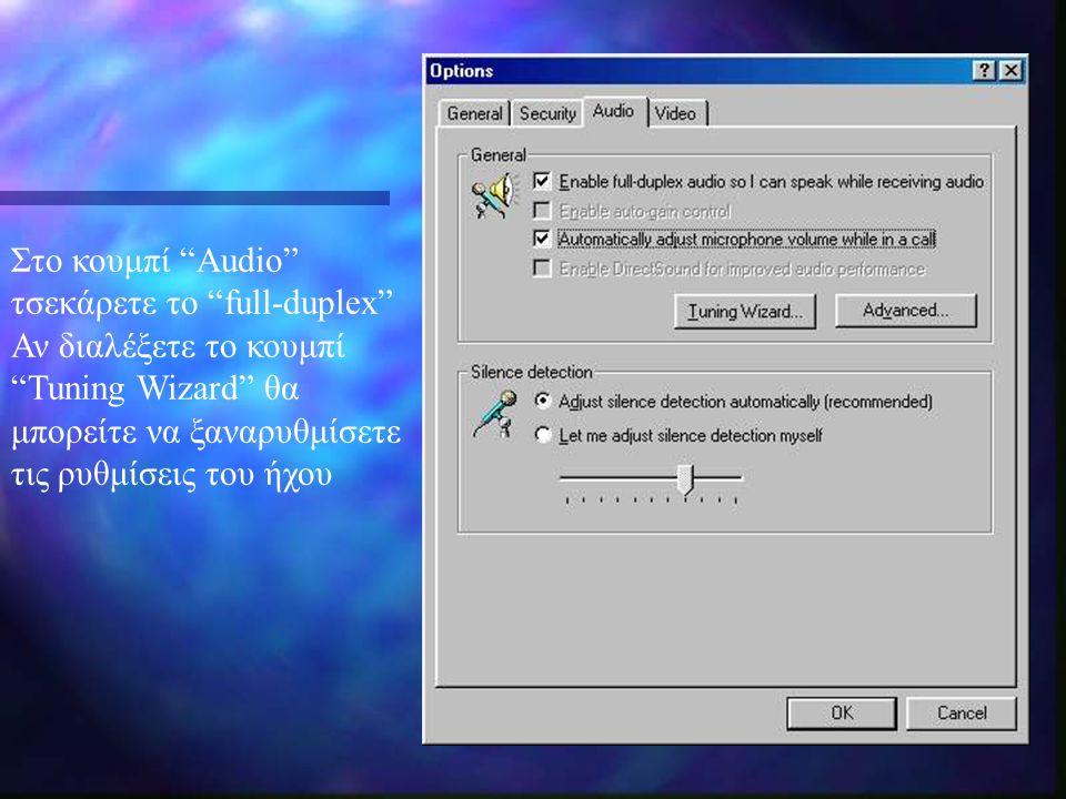 Στο κουμπί Audio τσεκάρετε το full-duplex Αν διαλέξετε το κουμπί Tuning Wizard θα μπορείτε να ξαναρυθμίσετε τις ρυθμίσεις του ήχου