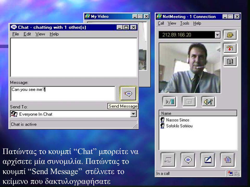 Πατώντας το κουμπί Chat μπορείτε να αρχίσετε μία συνομιλία.