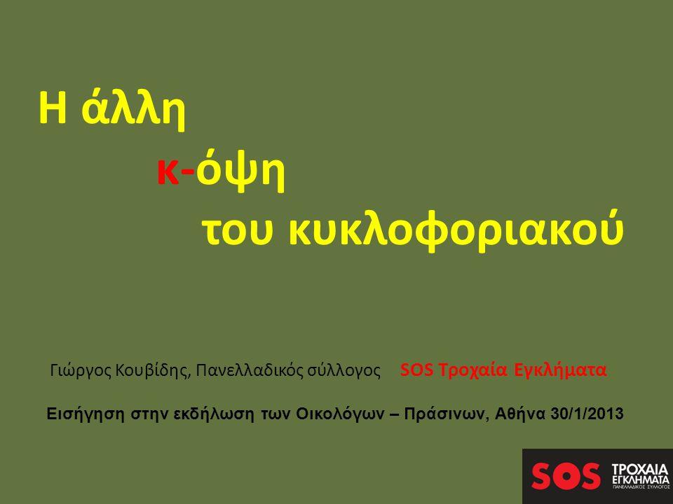 Η άλλη κ-όψη του κυκλοφοριακού Γιώργος Κουβίδης, Πανελλαδικός σύλλογος SOS Τροχαία Εγκλήματα Εισήγηση στην εκδήλωση των Οικολόγων – Πράσινων, Αθήνα 30/1/2013