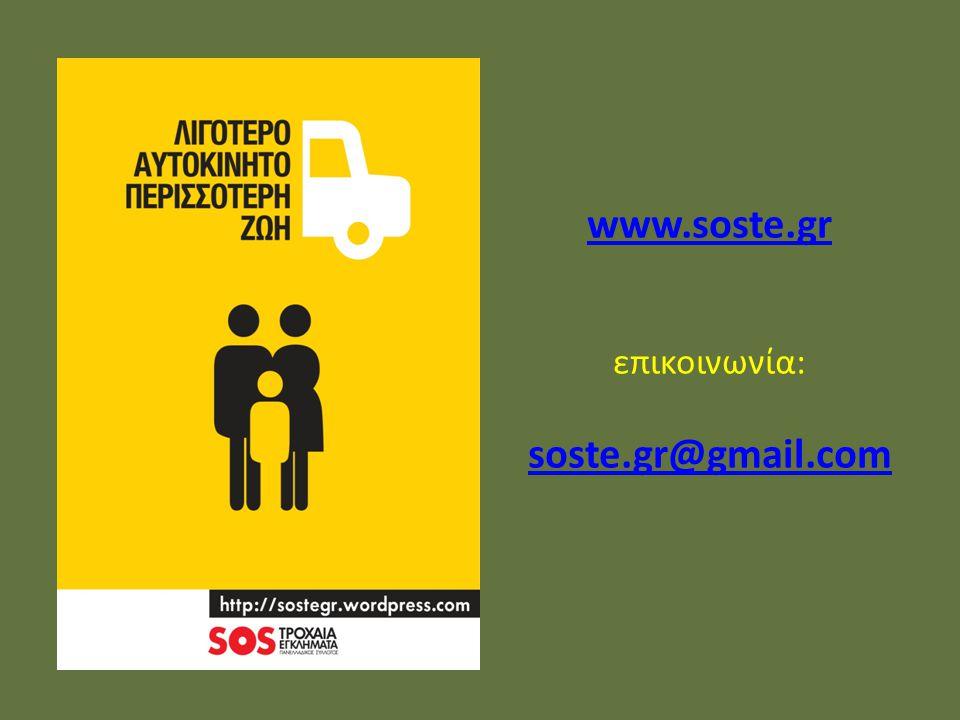 www.soste.gr www.soste.gr επικοινωνία: soste.gr@gmail.com soste.gr@gmail.com