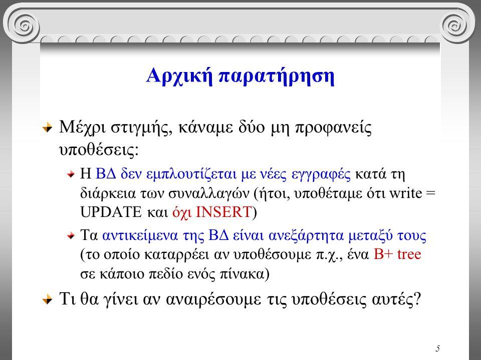 36 Ορισμοί Διακριτότητα (granularity): πόσο μικρό είναι ένα αντικείμενο υπό παρατήρηση Μικρή διακριτότητα = μεγάλο μέγεθος στοιχείου (π.χ., πίνακας ή ΒΔ) Elmasri & Navathe: χαμηλή διακριτότητα Μεγάλη διακριτότητα = μικρό μέγεθος στοιχείου (π.χ., σελίδα ή εγγραφή) Elmasri & Navathe: υψηλή διακριτότητα Πρόγονος ενός αντικειμένου: οποιοδήποτε αντικείμενο στην ιεραρχία διακριτότητας το περικλείει (π.χ., η ΒΔ είναι πρόγονος μιας σελίδας)