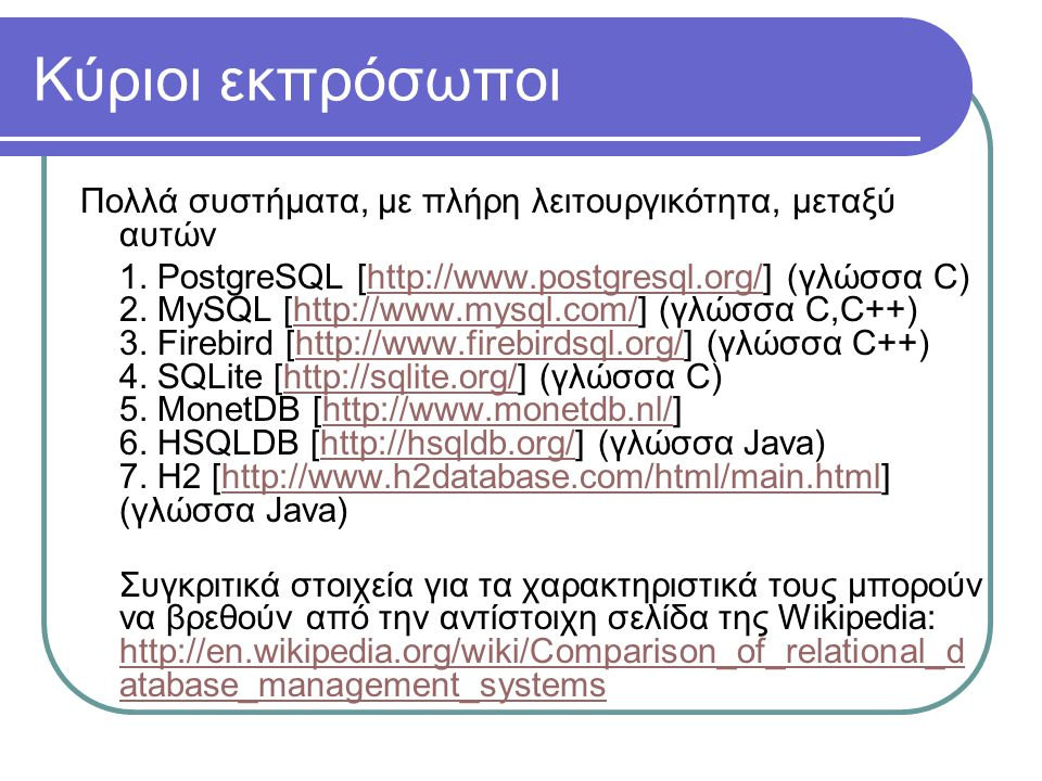 Κύριοι εκπρόσωποι Πολλά συστήματα, με πλήρη λειτουργικότητα, μεταξύ αυτών 1.