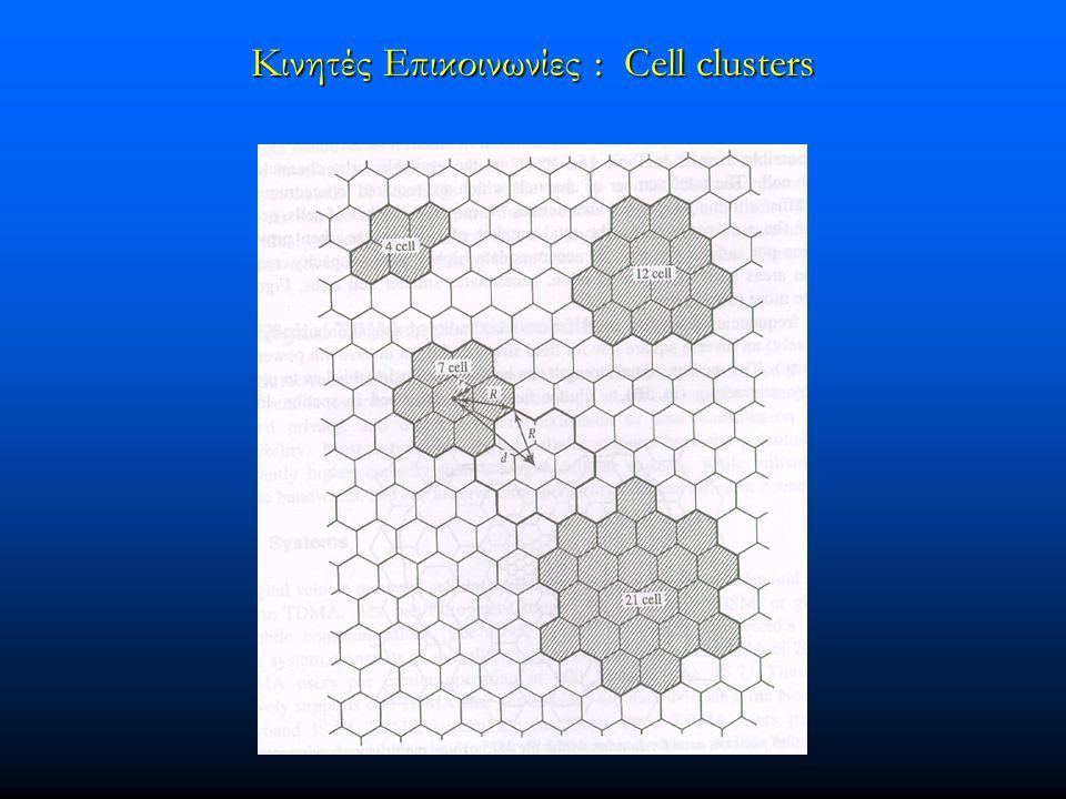 Κινητές Επικοινωνίες : Cell clusters