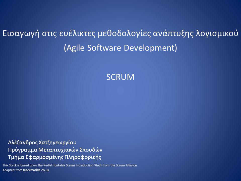Εισαγωγή στις ευέλικτες μεθοδολογίες ανάπτυξης λογισμικού (Agile Software Development) SCRUM This Stack is based upon the Redistributable Scrum Introd