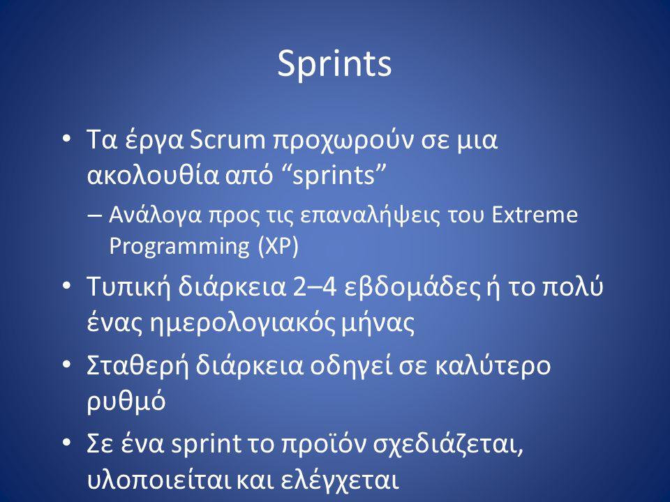 "Sprints • Τα έργα Scrum προχωρούν σε μια ακολουθία από ""sprints"" – Ανάλογα προς τις επαναλήψεις του Extreme Programming (XP) • Τυπική διάρκεια 2–4 εβδ"