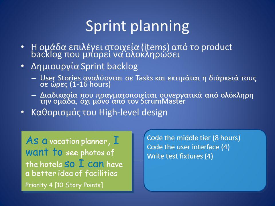 Sprint planning • Η ομάδα επιλέγει στοιχεία (items) από το product backlog που μπορεί να ολοκληρώσει • Δημιουργία Sprint backlog – User Stories αναλύο