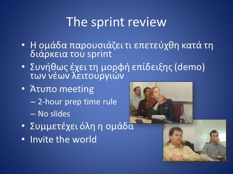 The sprint review • Η ομάδα παρουσιάζει τι επετεύχθη κατά τη διάρκεια του sprint • Συνήθως έχει τη μορφή επίδειξης (demo) των νέων λειτουργιών • Άτυπο
