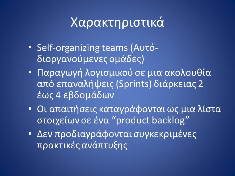 Χαρακτηριστικά • Self-organizing teams (Αυτό- διοργανούμενες ομάδες) • Παραγωγή λογισμικού σε μια ακολουθία από επαναλήψεις (Sprints) διάρκειας 2 έως