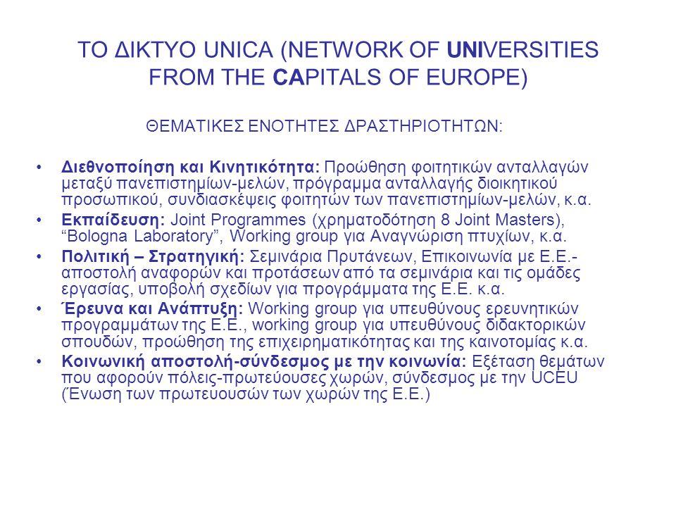 ΘΕΜΑΤΙΚΕΣ ΕΝΟΤΗΤΕΣ ΔΡΑΣΤΗΡΙΟΤΗΤΩΝ: •Διεθνοποίηση και Κινητικότητα: Προώθηση φοιτητικών ανταλλαγών μεταξύ πανεπιστημίων-μελών, πρόγραμμα ανταλλαγής διοικητικού προσωπικού, συνδιασκέψεις φοιτητών των πανεπιστημίων-μελών, κ.α.