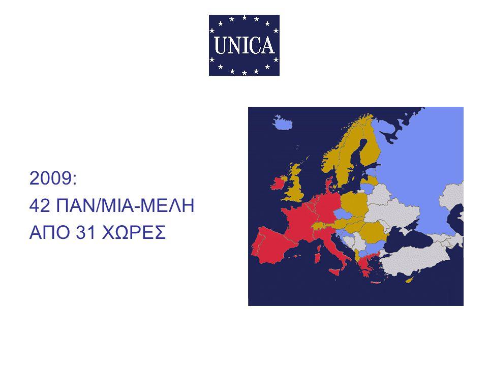 ΤΟ ΔΙΚΤΥΟ UNICA (NETWORK OF UNIVERSITIES FROM THE CAPITALS OF EUROPE)