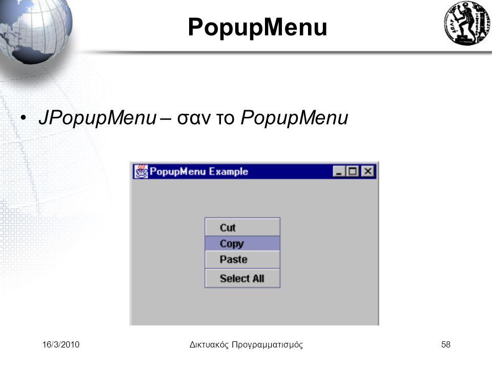 16/3/2010Δικτυακός Προγραμματισμός58 PopupMenu •JPopupMenu – σαν το PopupMenu