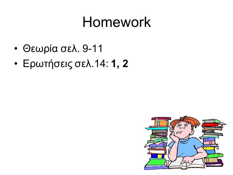 17 Homework •Θεωρία σελ. 9-11 •Ερωτήσεις σελ.14: 1, 2