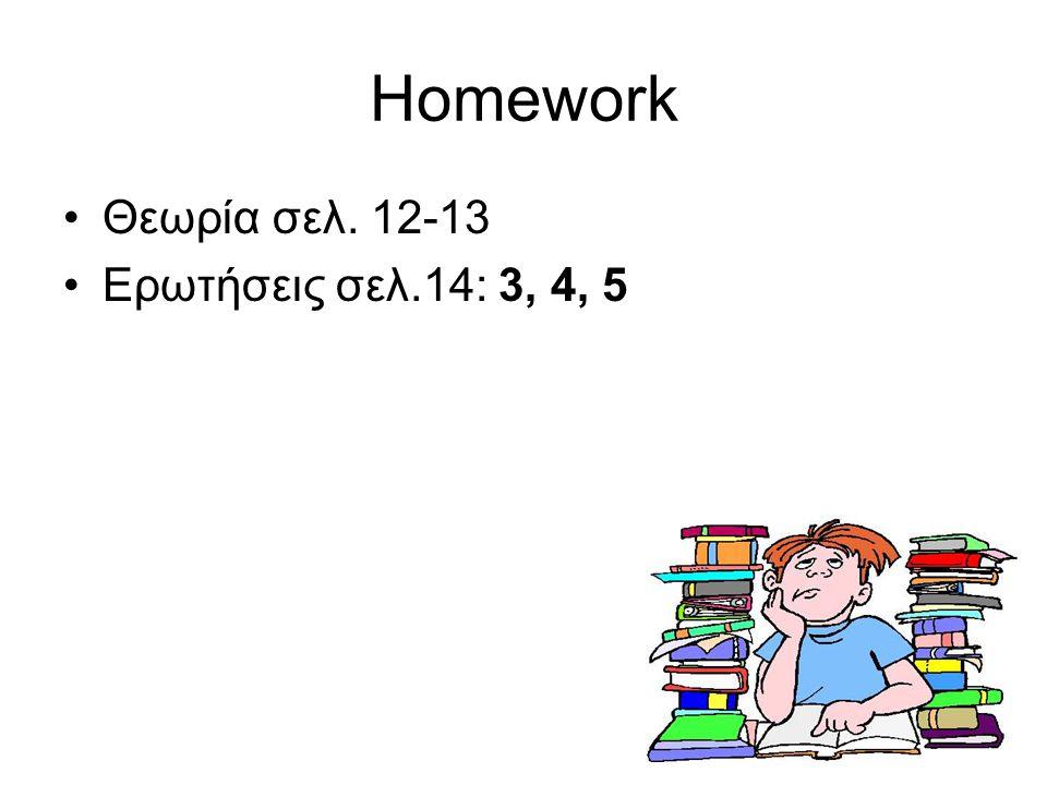 23 Homework •Θεωρία σελ. 12-13 •Ερωτήσεις σελ.14: 3, 4, 5