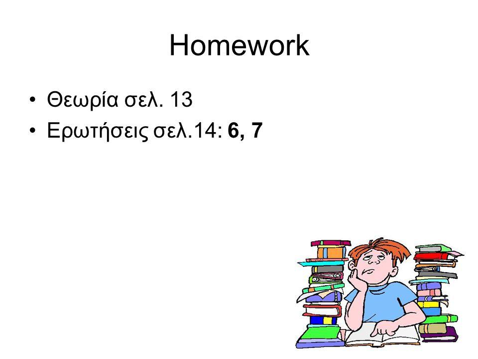 26 Homework •Θεωρία σελ. 13 •Ερωτήσεις σελ.14: 6, 7