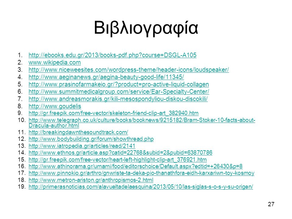 27 Βιβλιογραφία 1.http://ebooks.edu.gr/2013/books-pdf.php?course=DSGL-A105http://ebooks.edu.gr/2013/books-pdf.php?course=DSGL-A105 2.www.wikipedia.com