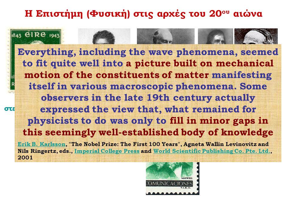 H Επιστήμη (Φυσική) στις αρχές του 20 ου αιώνα Δυναμική στερεού σώματος Lazare Carnot Kelvin Lord W. Thomson W. GibbsJ. P. Joule Θερμοδυναμική Δυναμικ
