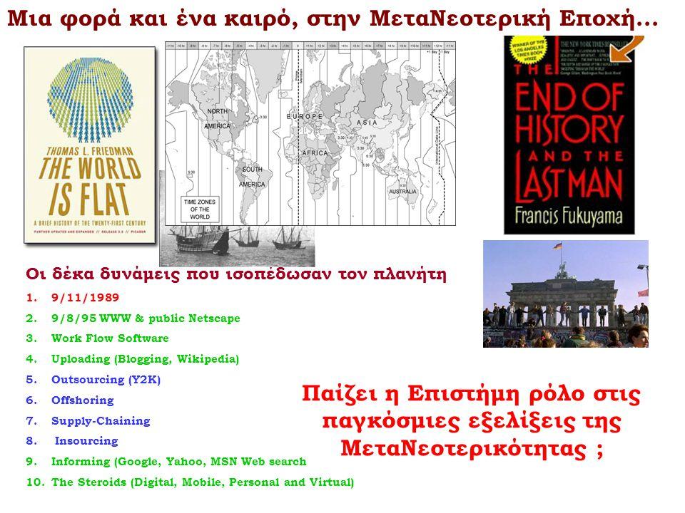 Οι δέκα δυνάμεις που ισοπέδωσαν τον πλανήτη 1.9/11/1989 2.9/8/95 WWW & public Netscape 3.Work Flow Software 4.Uploading (Blogging, Wikipedia) 5.Outsou