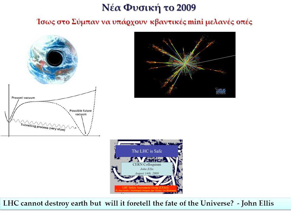 Ίσως στο Σύμπαν να υπάρχουν κβαντικές mini μελανές οπές Νέα Φυσική το 2009 LHC cannot destroy earth but will it foretell the fate of the Universe? - J