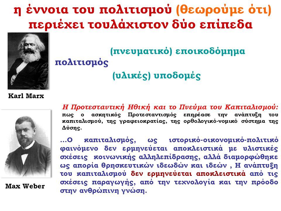 η έννοια του πολιτισμού (θεωρούμε ότι) περιέχει τουλάχιστον δύο επίπεδα Karl Marx πολιτισμός (υλικές) υποδομές (πνευματικό) εποικοδόμημα Max Weber Η Π