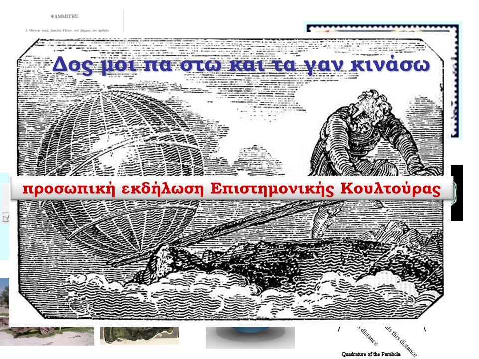 Άρχιμήδης c. 287 BC – c. 212 BC) Μέθοδος προσέγγισης της αριθμητικής τιμής του π Δος μοι πα στω και τα γαν κινάσω προσωπική εκδήλωση Επιστημονικής Κου