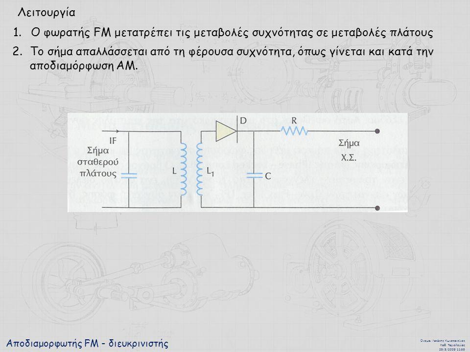 Αποδιαμορφωτής FM - διευκρινιστής Όνομα : Λεκάκης Κωνσταντίνος Καθ. Τεχνολογίας 29/3/2009 11:59 2.Το σήμα απαλλάσσεται από τη φέρουσα συχνότητα, όπως