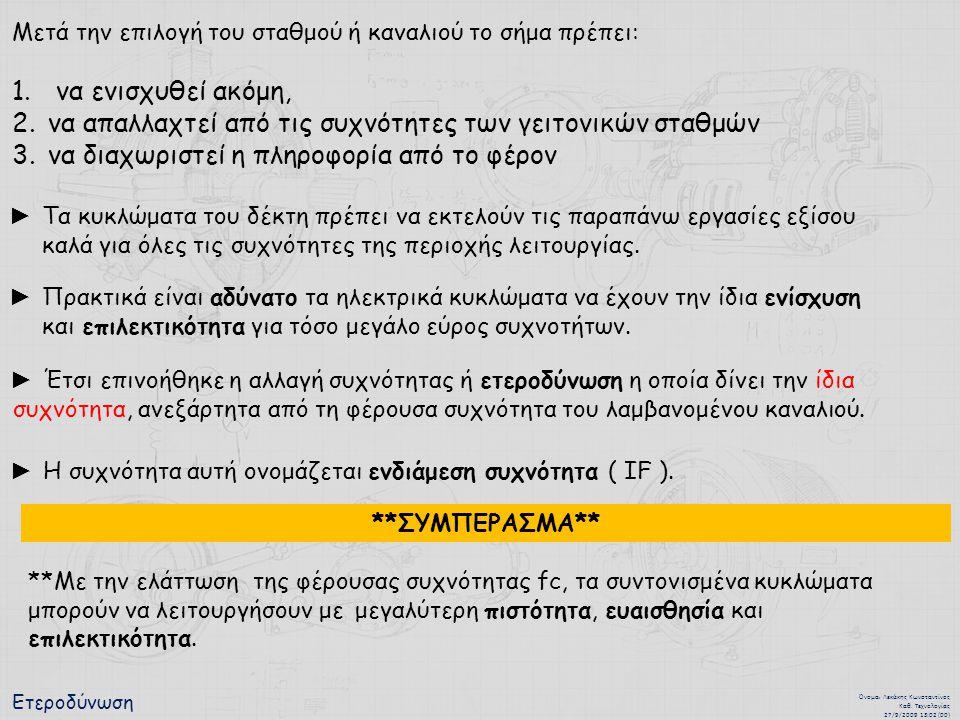 Ετεροδύνωση Όνομα : Λεκάκης Κωνσταντίνος Καθ. Τεχνολογίας 27/9/2009 13:02 (00) Μετά την επιλογή του σταθμού ή καναλιού το σήμα πρέπει: 1. να ενισχυθεί
