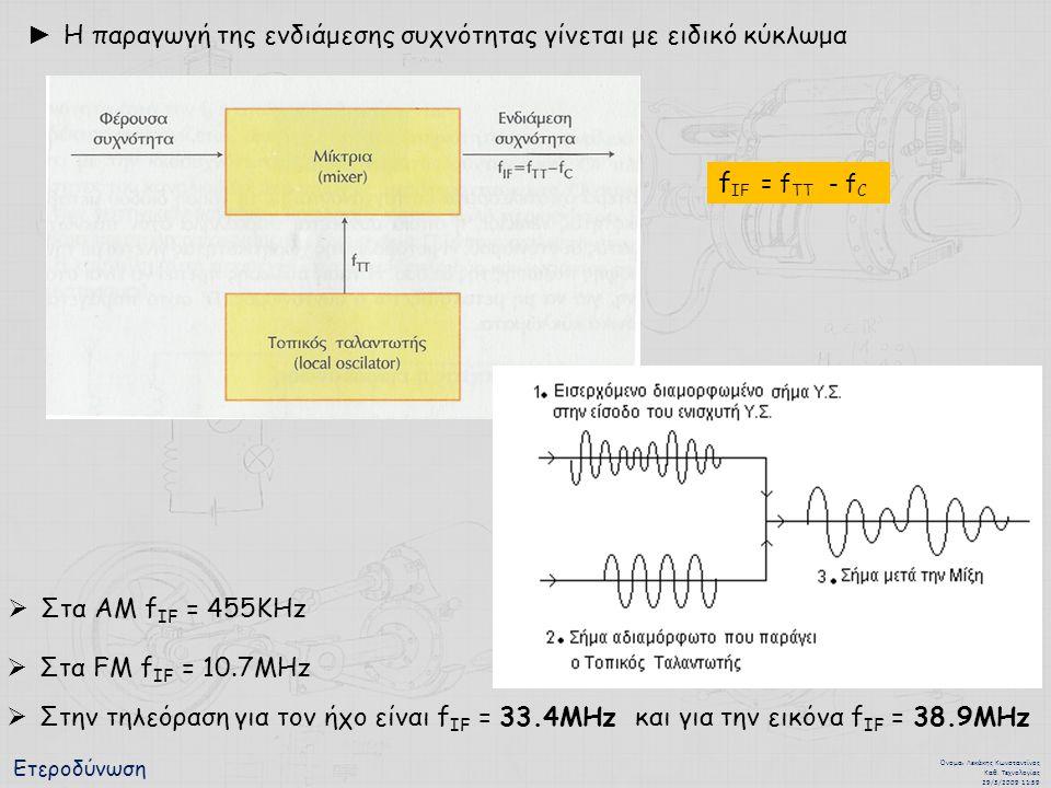 Ετεροδύνωση Όνομα : Λεκάκης Κωνσταντίνος Καθ. Τεχνολογίας 29/3/2009 11:59 ► Η παραγωγή της ενδιάμεσης συχνότητας γίνεται με ειδικό κύκλωμα f IF = f TT