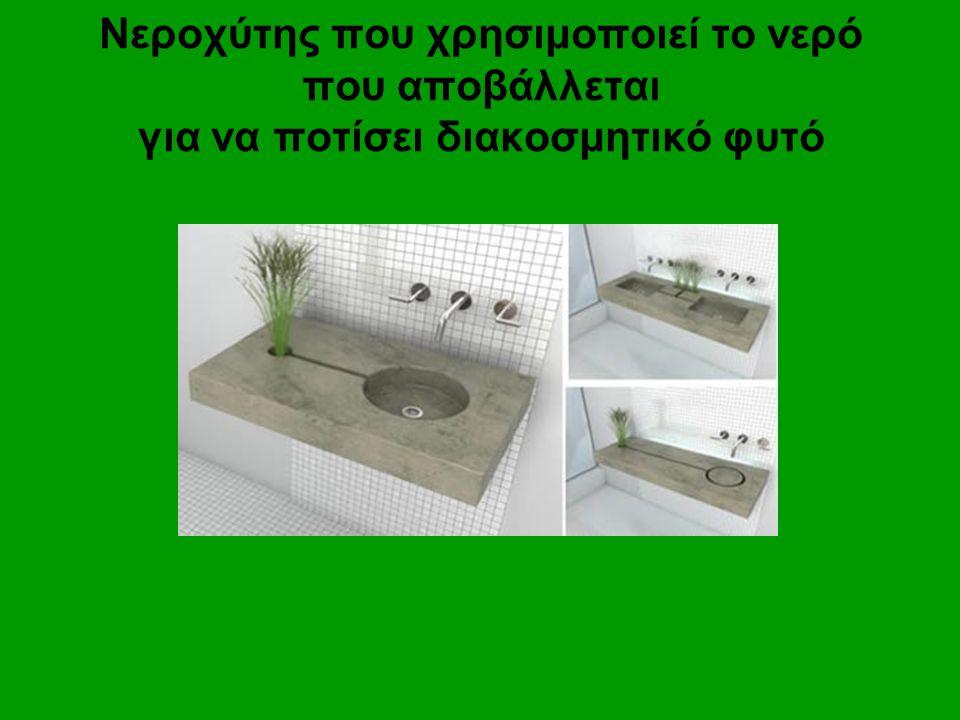 Νεροχύτης που χρησιμοποιεί το νερό που αποβάλλεται για να ποτίσει διακοσμητικό φυτό