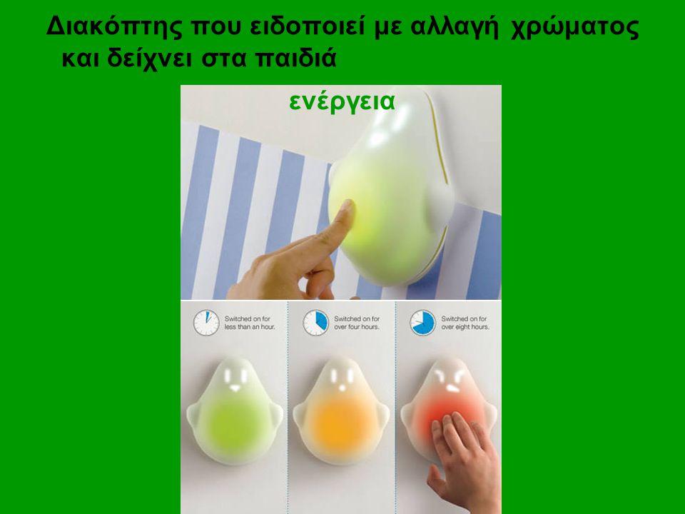 Διακόπτης που ειδοποιεί με αλλαγή χρώματος και δείχνει στα παιδιά πώς να εξοικονομούν ενέργεια