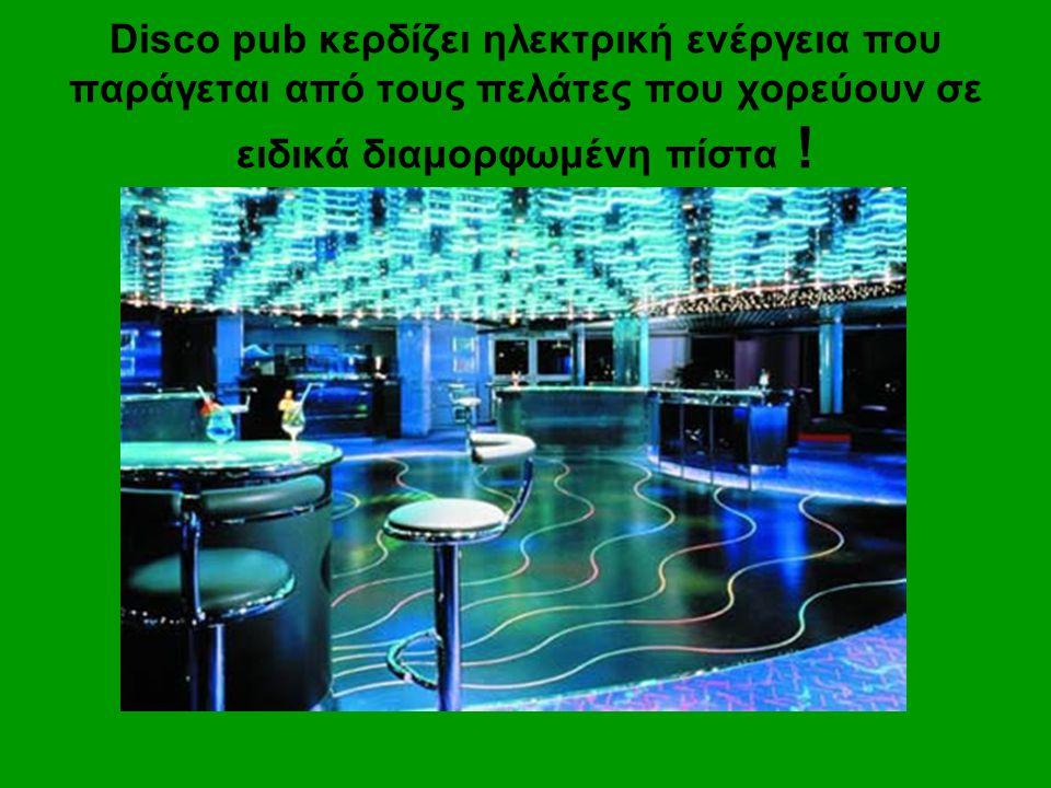 Disco pub κερδίζει ηλεκτρική ενέργεια που παράγεται από τους πελάτες που χορεύουν σε ειδικά διαμορφωμένη πίστα !