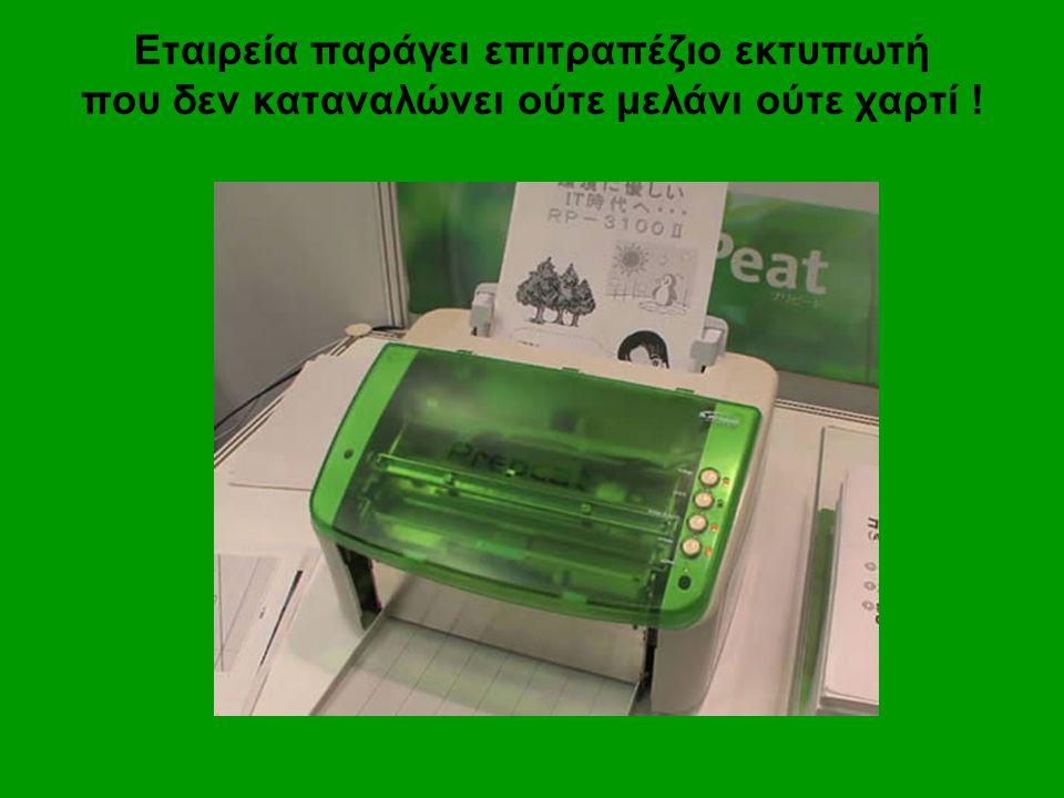 Εταιρεία παράγει επιτραπέζιο εκτυπωτή που δεν καταναλώνει ούτε μελάνι ούτε χαρτί !
