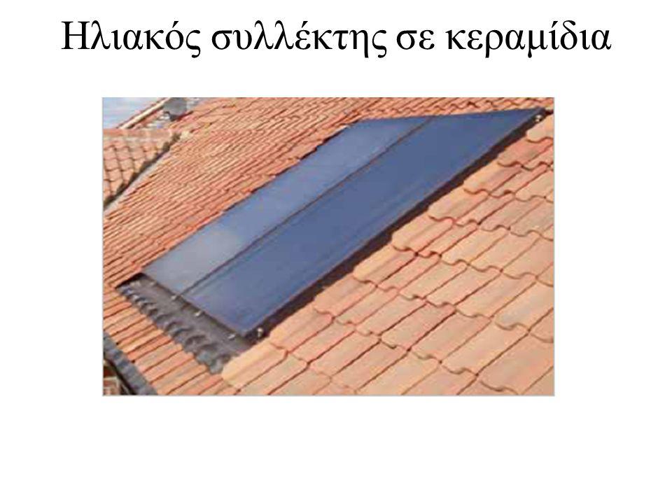 Ηλιακός συλλέκτης σε κεραμίδια