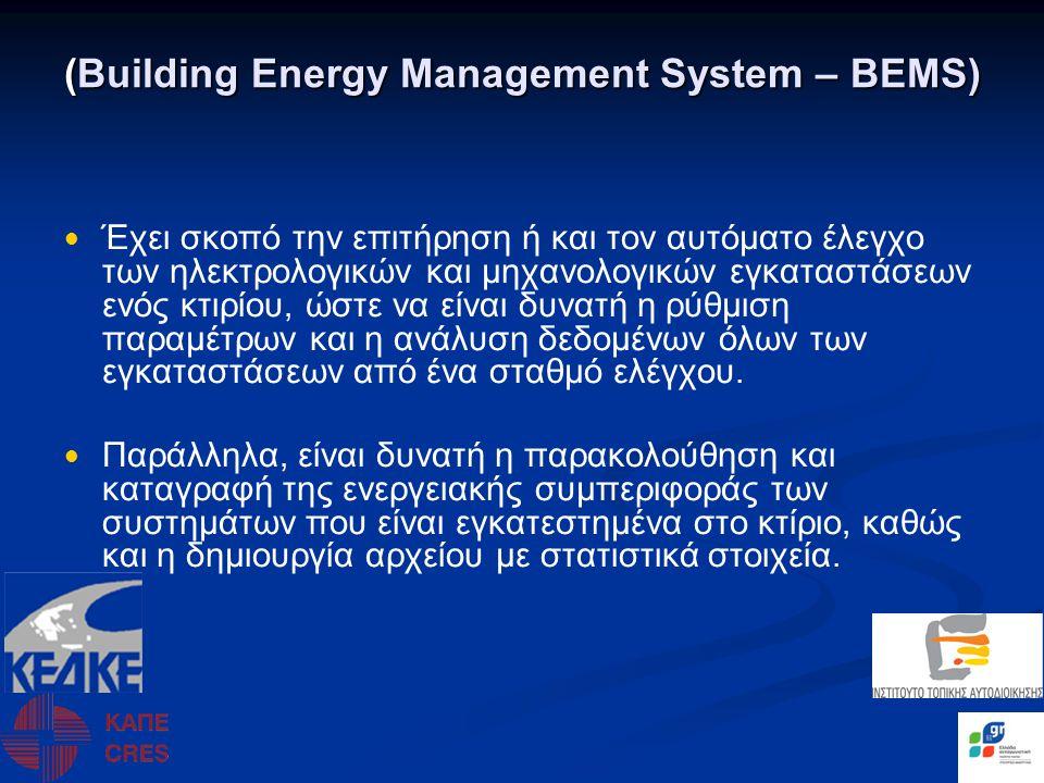 (Building Energy Management System – BEMS) • • Έχει σκοπό την επιτήρηση ή και τον αυτόματο έλεγχο των ηλεκτρολογικών και μηχανολογικών εγκαταστάσεων ε