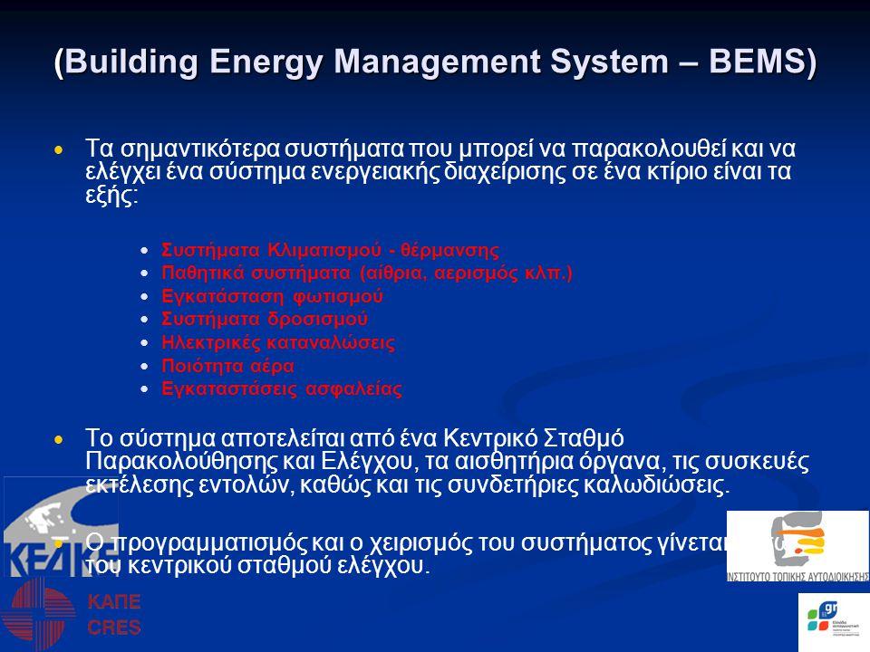 (Building Energy Management System – BEMS) • • Τα σημαντικότερα συστήματα που μπορεί να παρακολουθεί και να ελέγχει ένα σύστημα ενεργειακής διαχείριση