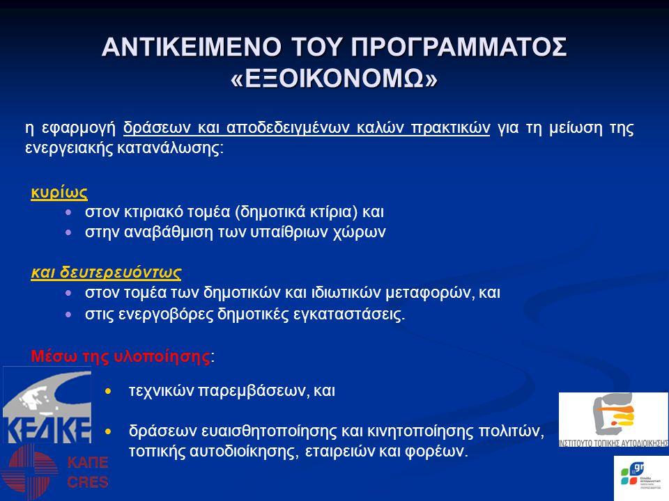 ΠΡΟΤΑΣΗ ΓΙΑ ΣΥΝΕΡΓΑΣΙΑ ΜΕ ΔΕΗ ΑΕ • • Εξετάζεται συνεργασία με τη ΔΕΗ ΑΕ για τη χρηματοδότηση και υλοποίηση έργων δημοτικού φωτισμού.
