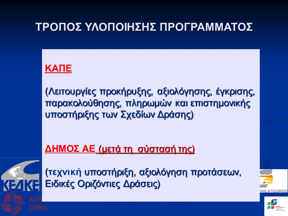 ΚΑΠΕ (Λειτουργίες προκήρυξης, αξιολόγησης, έγκρισης, παρακολούθησης, πληρωμών και επιστημονικής υποστήριξης των Σχεδίων Δράσης) (μετά τη σύστασή της)