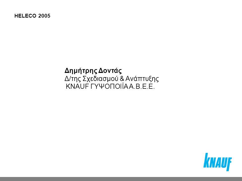 HELECO 2005 Δημήτρης Δοντάς Δ/της Σχεδιασμού & Ανάπτυξης KNAUF ΓΥΨΟΠΟΙΪΑ Α.Β.Ε.Ε.