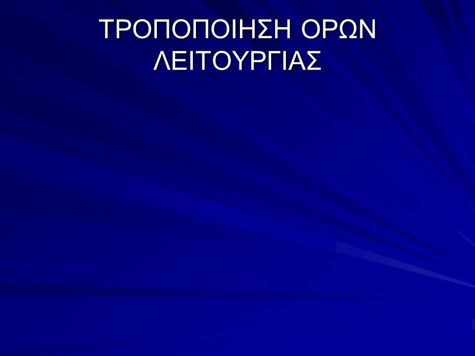 ΣΦΡΑΓΙΣΗ ΚΑΤΑΣΤΗΜΑΤΟΣ