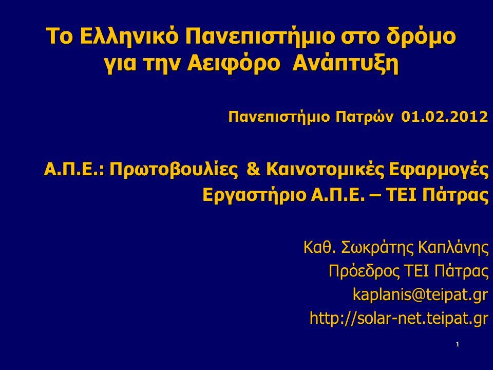 Το Ελληνικό Πανεπιστήμιο στο δρόμο για την Αειφόρο Ανάπτυξη Πανεπιστήμιο Πατρών01.02.2012 Πανεπιστήμιο Πατρών01.02.2012 Α.Π.Ε.: Πρωτοβουλίες & Καινοτομικές Εφαρμογές Εργαστήριο Α.Π.Ε.