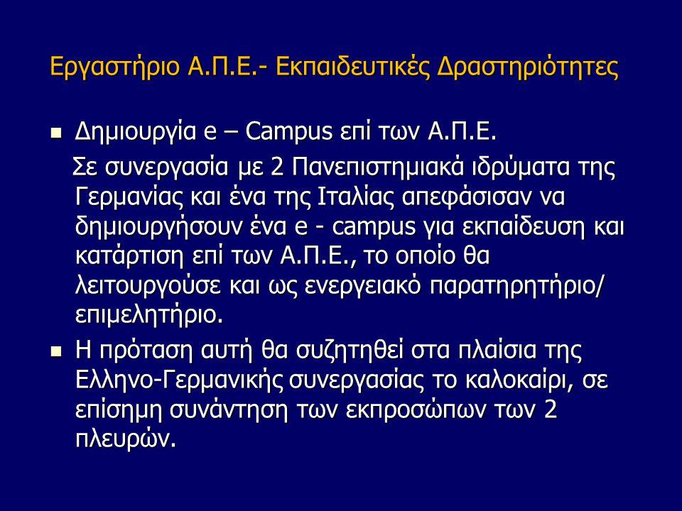 Εργαστήριο Α.Π.Ε.- Εκπαιδευτικές Δραστηριότητες  Δημιουργία e – Campus επί των Α.Π.Ε.