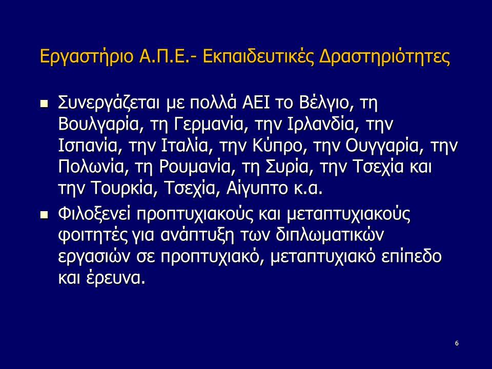 Εργαστήριο Α.Π.Ε.- Εκπαιδευτικές Δραστηριότητες  Συνεργάζεται με πολλά ΑΕΙ το Βέλγιο, τη Βουλγαρία, τη Γερμανία, την Ιρλανδία, την Ισπανία, την Ιταλία, την Κύπρο, την Ουγγαρία, την Πολωνία, τη Ρουμανία, τη Συρία, την Τσεχία και την Τουρκία, Τσεχία, Αίγυπτο κ.α.