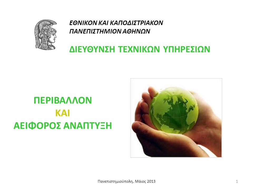 Το Πανεπιστήμιο Αθηνών οφείλει • να τηρεί την Εθνική και Κοινοτική νομοθεσία για το Περιβάλλον • να είναι πιστό στις αρχές της «Χάρτας Αειφορίας», η οποία διακηρύχθηκε ομόφωνα στη Σύνοδο των Πρυτάνεων τον Ιούλιο του 2011 • να ενταχθεί στο μητρώο της Ε.Ε.