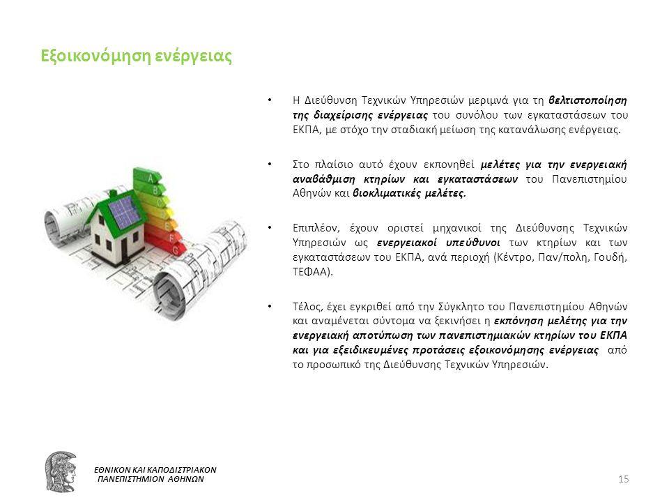 Εξοικονόμηση ενέργειας • Η Διεύθυνση Τεχνικών Υπηρεσιών μεριμνά για τη βελτιστοποίηση της διαχείρισης ενέργειας του συνόλου των εγκαταστάσεων του ΕΚΠΑ