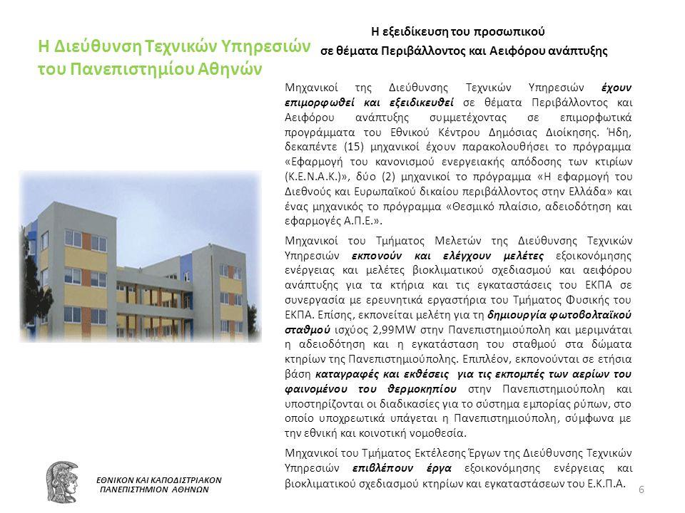 6 Η εξειδίκευση του προσωπικού σε θέματα Περιβάλλοντος και Αειφόρου ανάπτυξης Μηχανικοί της Διεύθυνσης Τεχνικών Υπηρεσιών έχουν επιμορφωθεί και εξειδι