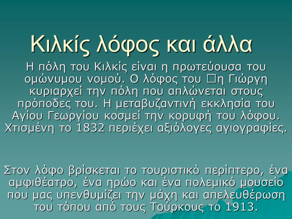 Κιλκίς λόφος και άλλα Η πόλη του Κιλκίς είναι η πρωτεύουσα του ομώνυμου νομού. Ο λόφος του 'η Γιώργη κυριαρχεί την πόλη που απλώνεται στους πρόποδες τ