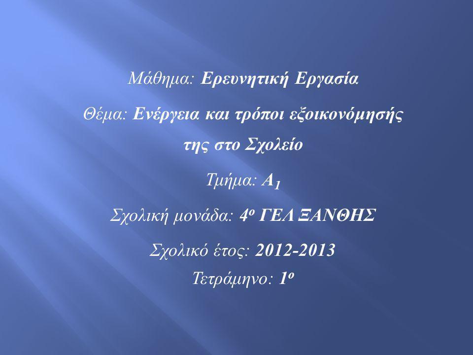 Ομάδα Β΄ Μεχμέτ Αλή Ουμούτ Τοπ Αϊσέν Κυρλίντ Ιβραήμ Ασλή Καραοσμάν Γκιουρκάν Καλεντζή Ασιμπέ