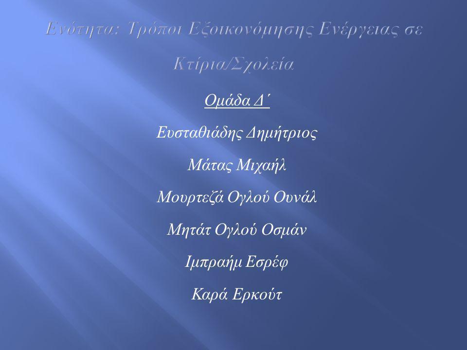 Ομάδα Δ΄ Ευσταθιάδης Δημήτριος Μάτας Μιχαήλ Μουρτεζά Ογλού Ουνάλ Μητάτ Ογλού Οσμάν Ιμπραήμ Εσρέφ Καρά Ερκούτ