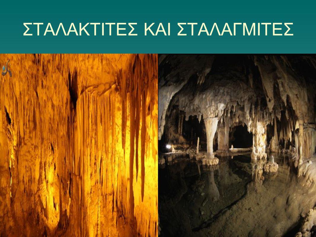 ΣΤΑΛΑΚΤΙΤΗΣ Ο σταλακτίτης δημιουργείται από τη σταδιακή εναπόθεση ανθρακικού ασβεστίου (ασβεστίτης) κατά τη διάρκεια σταγονοροής στο εσωτερικό των σπηλαίων και των εγκοίλων που βρίσκονται σε ασβεστολιθικά πετρώματα.