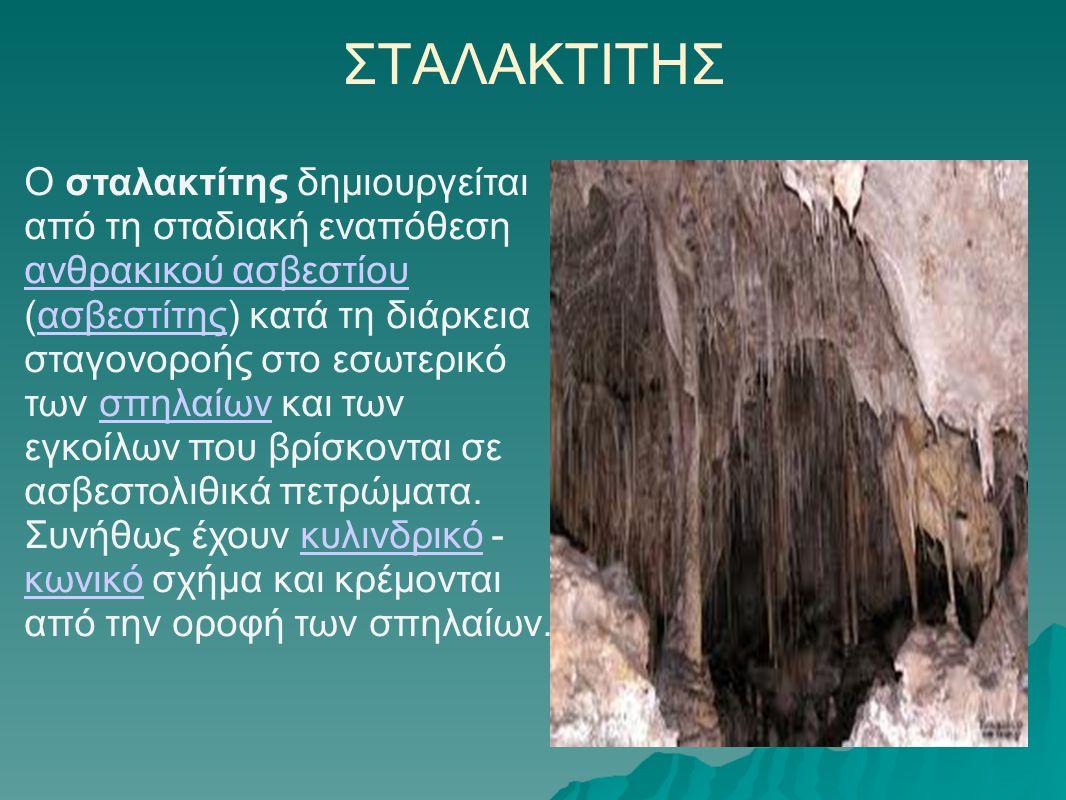 ΣΤΑΛΑΓΜΙΤΗΣ Ο σταλαγμίτης δημιουργείται με μια παρόμοια διαδικασία με τη δημιουργία του σταλακτίτη, στο δάπεδο σπηλαίων που βρίσκονται σε ασβεστολιθικά πετρώματα.Για τη δημιουργία σταλακτιτών και σταλαγμιτών χρειάζεται να περάσουν πολλές χιλιάδες χρόνια.